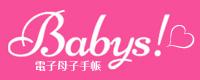 電子母子手帳Babys!